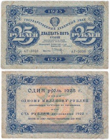 купить 25 рублей 1923 1-й выпуск, кассир Оников