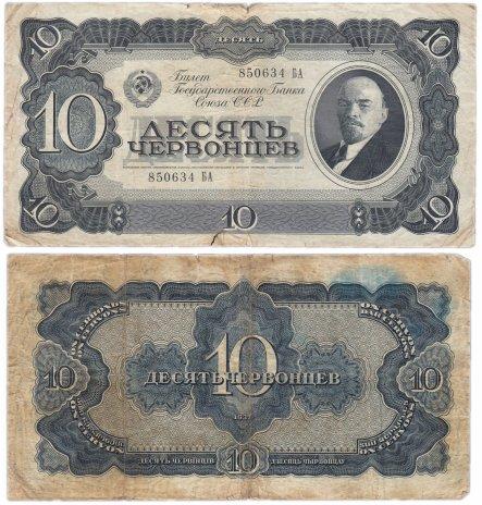 купить 10 червонцев  1937