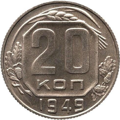 купить 20 копеек 1949 года новодел