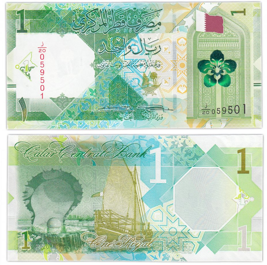 купить Катар 1 риал 2020 Pick 32а