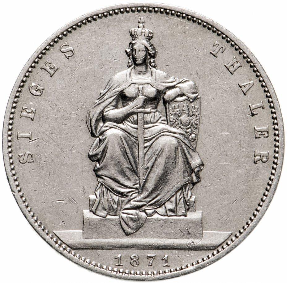 купить Германская Империя (Пруссия) 1 талер (thaler) 1871 «Победный талер» (победа в Франко-прусской войне)