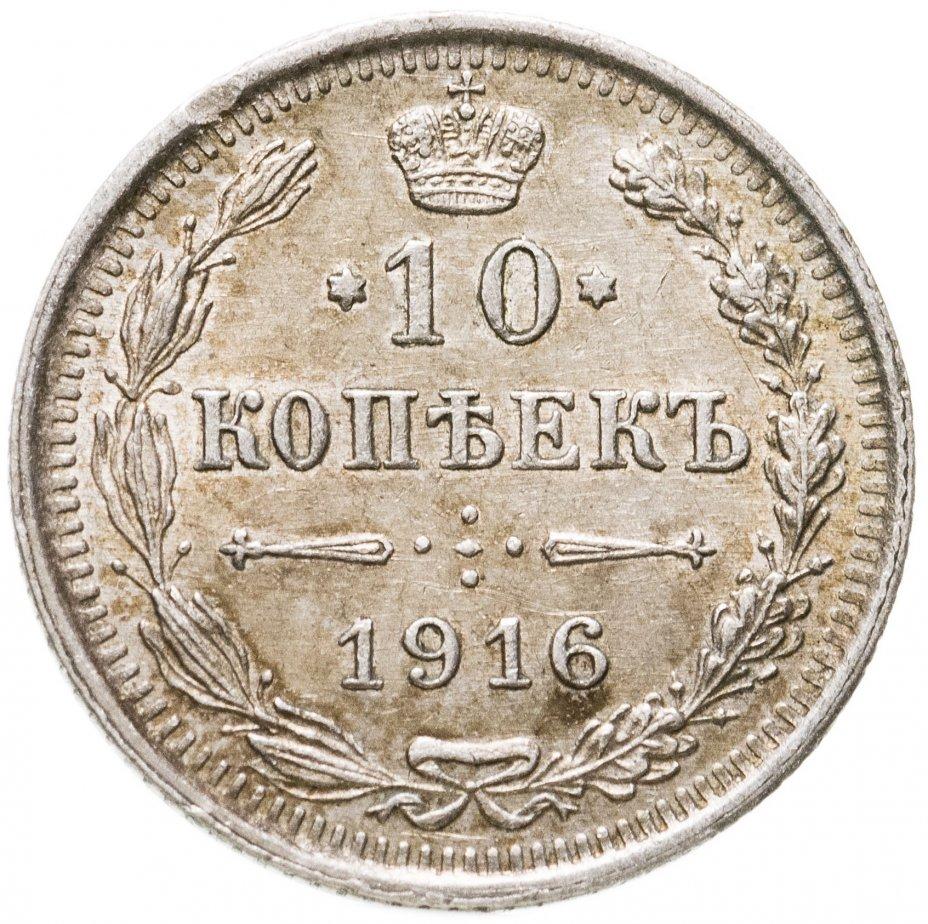 купить 10 копеек 1916 ВС