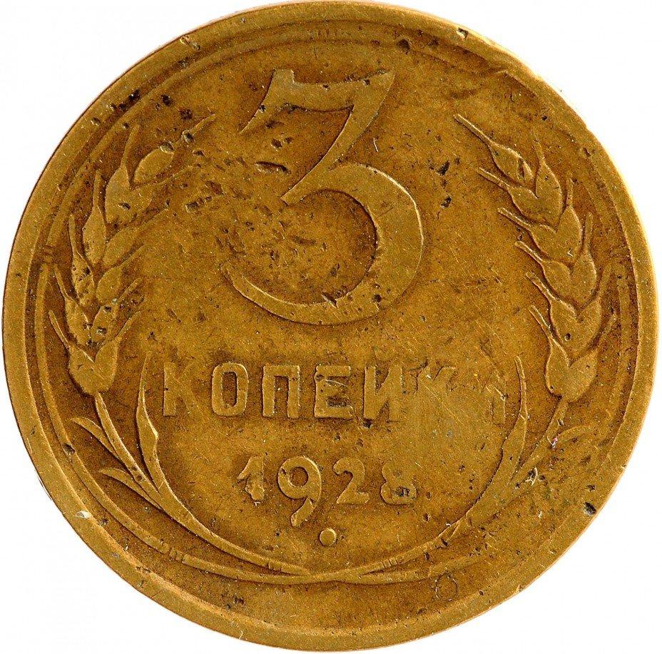 купить 3 копейки 1928