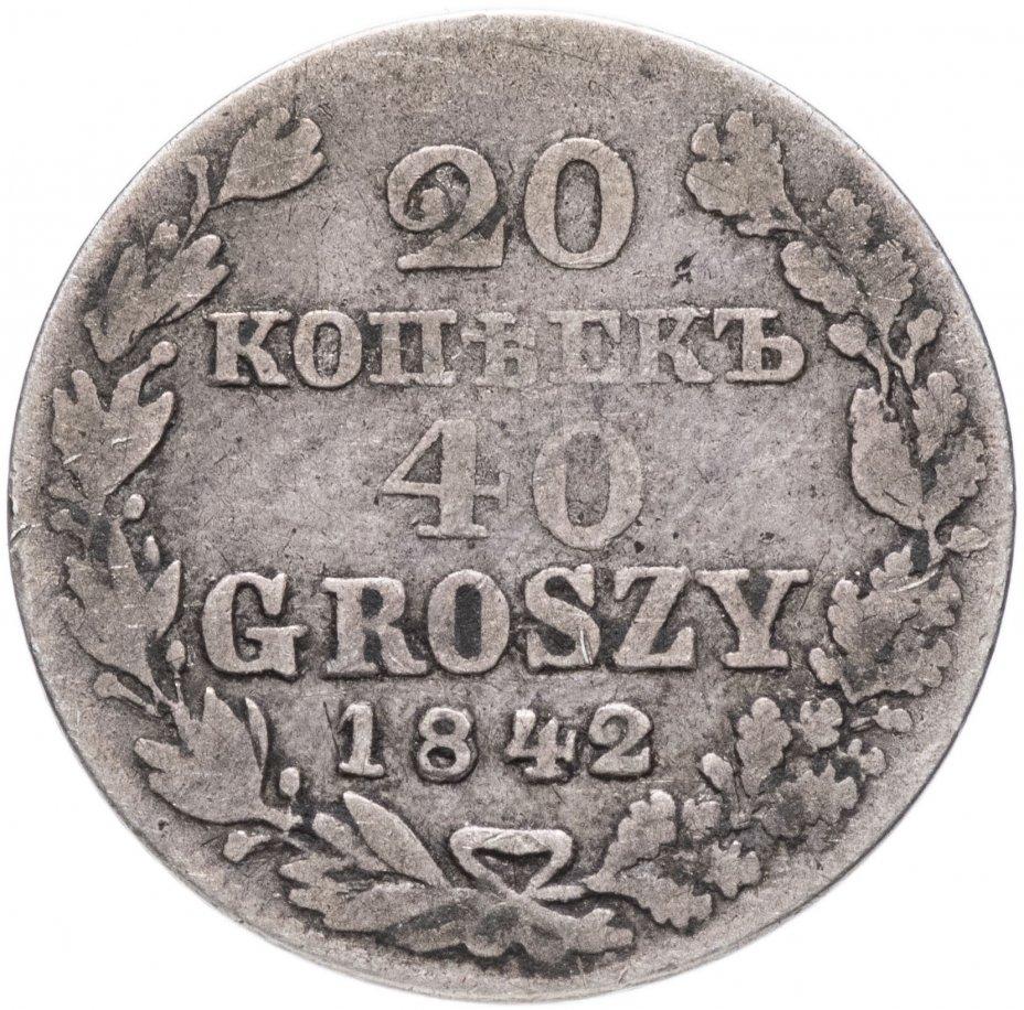 купить 20 копеек - 40 грошей 1842 MW русско-польские