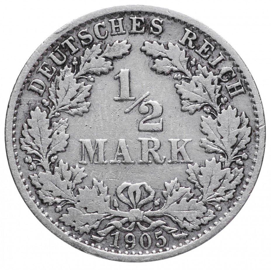 """купить Германия 1/2 рейх марки 1905 """"F"""""""