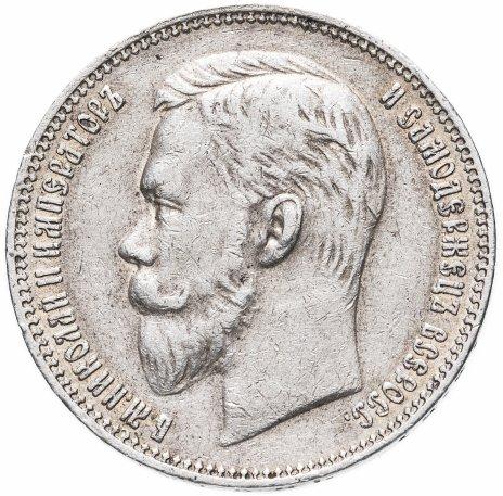 купить 1 рубль 1911 ЭБ, Биткин 65 (R)