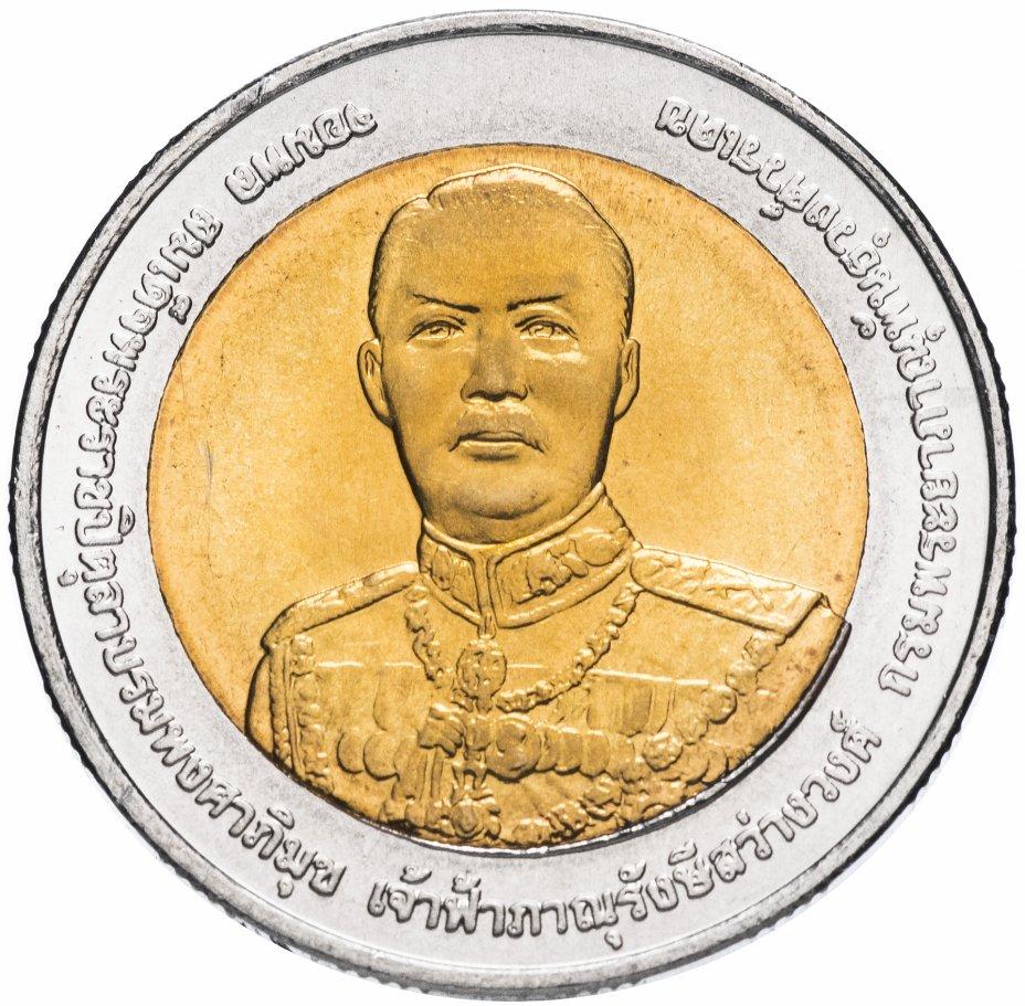 "купить Таиланд 10 бат 2009 ""150 лет со дня рождения принца Бханурана Савангвона"""