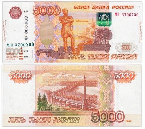 купить 5000 рублей 1997 без модификации, красивый номер 3700700