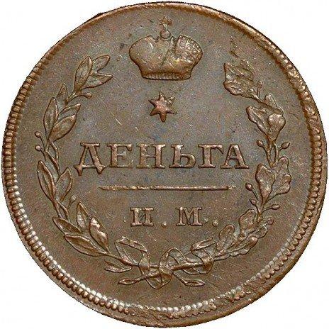 купить деньга 1810 года ИМ-МК
