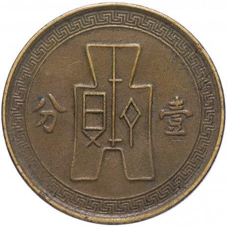 купить Китай 1 фынь 1939