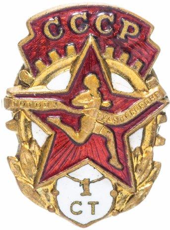 купить Знак ГТО (Готов к труду и обороне СССР) 1-й ступени 1946-1961 гг.