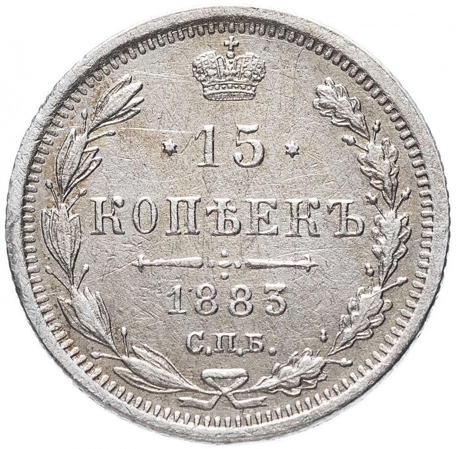 купить 15 копеек 1883 СПБ-АГ