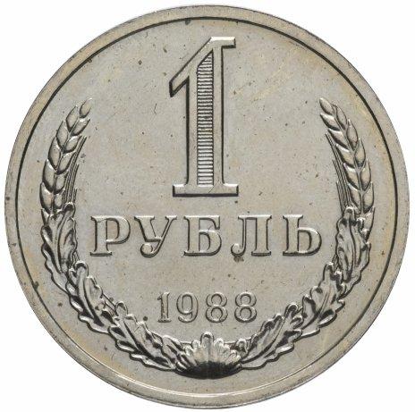 купить 1 рубль 1988