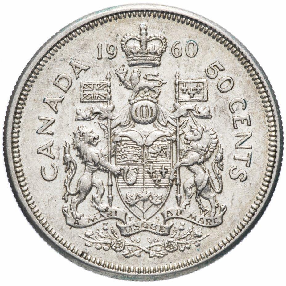 купить Канада 50 центов (cents) 1960