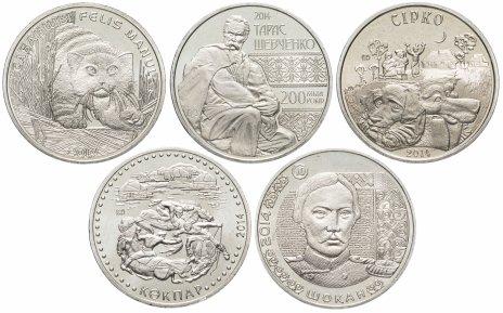 купить Казахстан набор из 5 монет 50 тенге 2014
