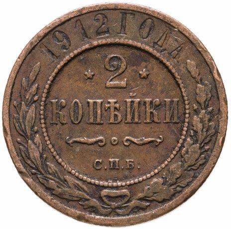 купить 2 копейки 1912 СПБ
