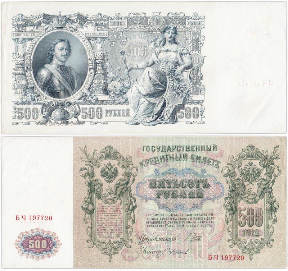 купить 500 рублей 1912 управляющий Шипов, кассир Чихиржин