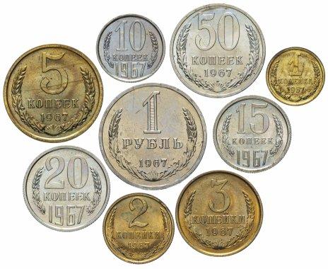 купить СССР набор монет 1967 ЛМД (9 монет)