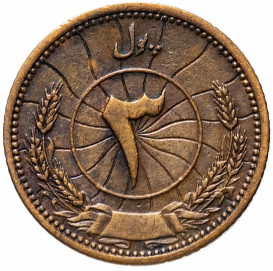 купить Афганистан 3 пула (pul) 1937
