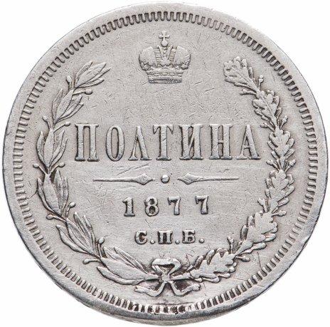 купить полтина 1877 СПБ-HI большой орёл