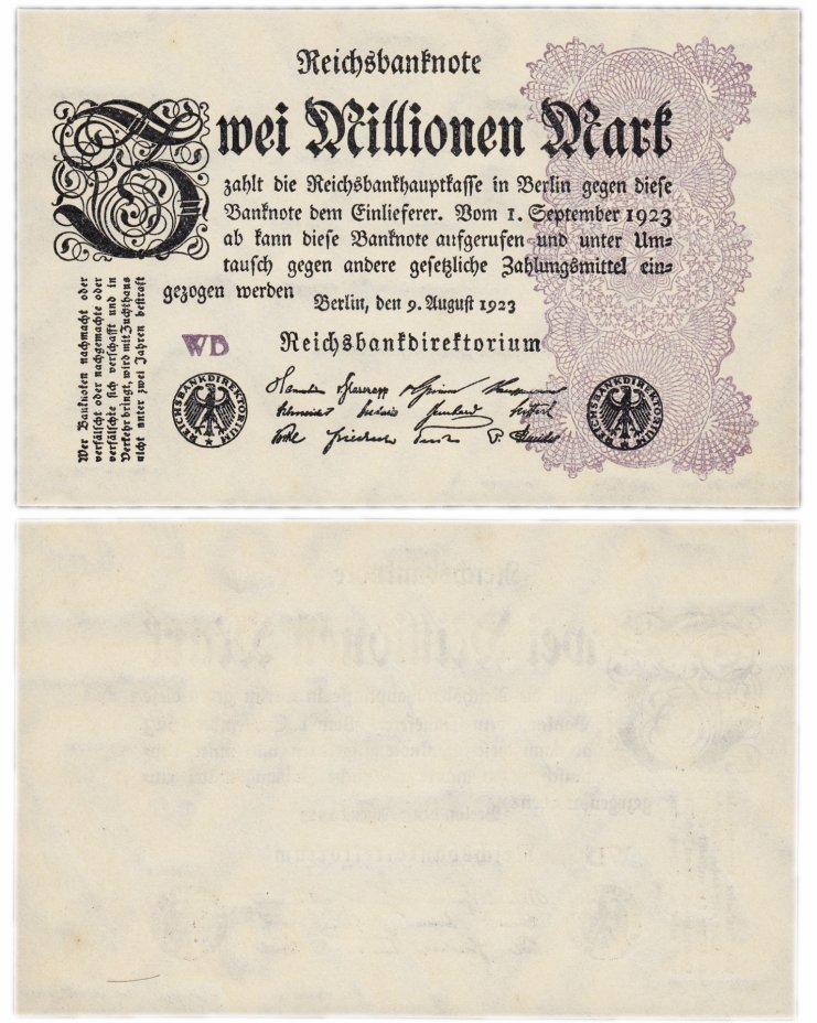 купить Германия 2 миллиона марок 1923 (Pick 104)