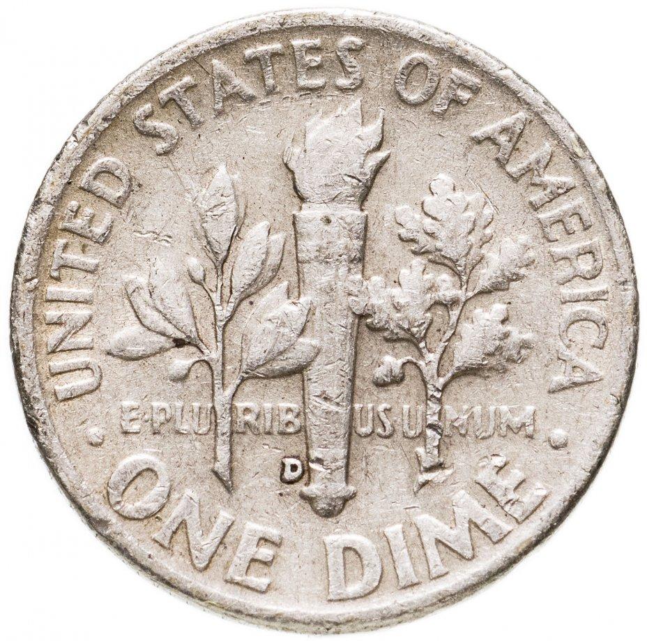 купить США 10 центов (дайм, one dime) 1954 D