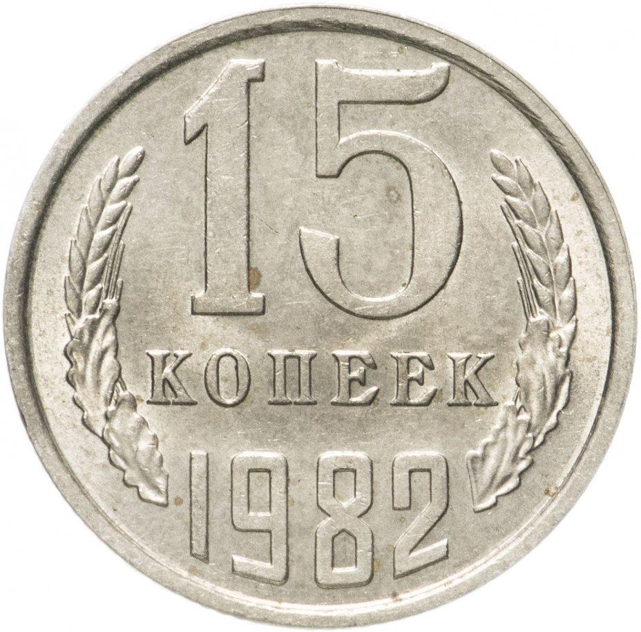 купить 15 копеек 1982