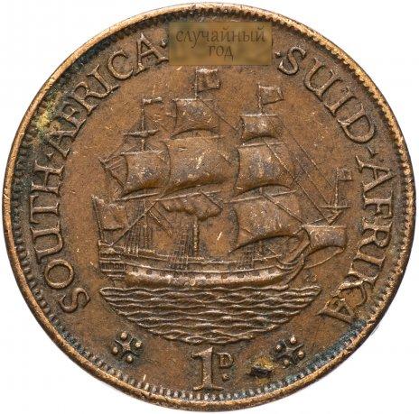 купить ЮАР 1 пенни 1937-1947, случайная дата