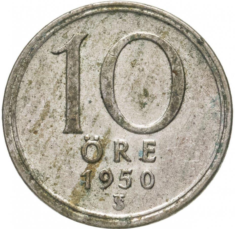 купить 10 эре (ore) 1950     Швеция