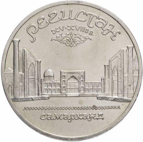 """купить 5 рублей 1989 """"Ансамбль Регистан в Самарканде"""""""