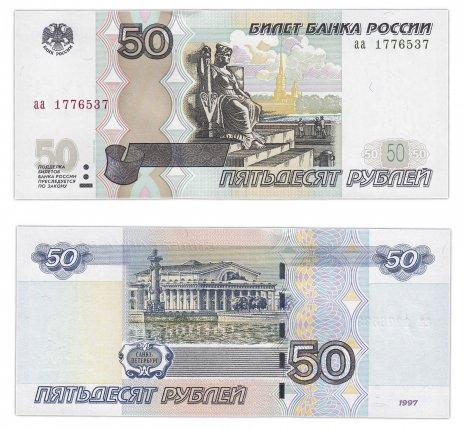 купить 50 рублей 1997 (модификация 2004) серия аа ПРЕСС