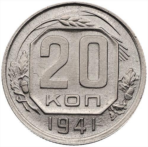 купить 20 копеек 1941 года перепутка