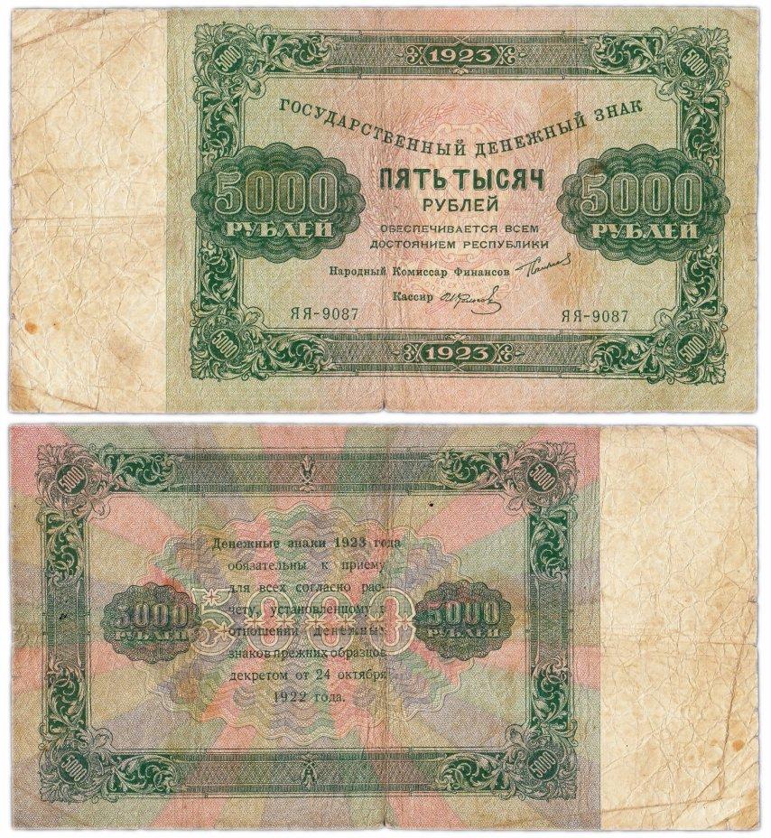купить 5000 рублей 1923 наркомфин Сокольников, кассир Колосов