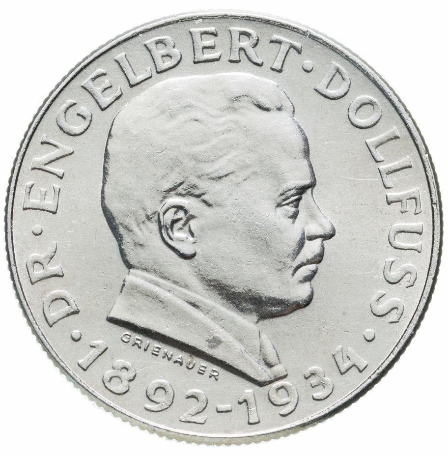 """купить Австрия 2 шиллинга (shillings) 1934 """"Смерть Энгельберта Дольфуса"""""""