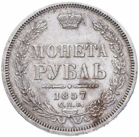 купить 1 рубль 1857 СПБ-ФБ