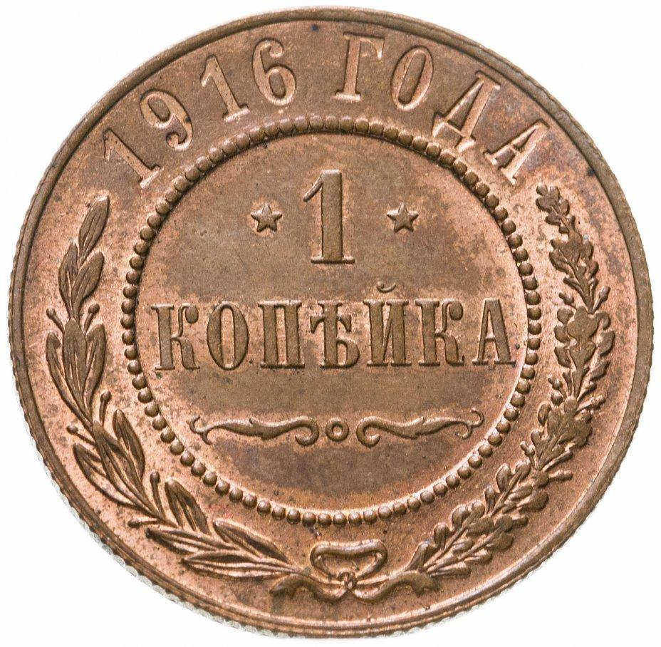 купить 1 копейка 1916