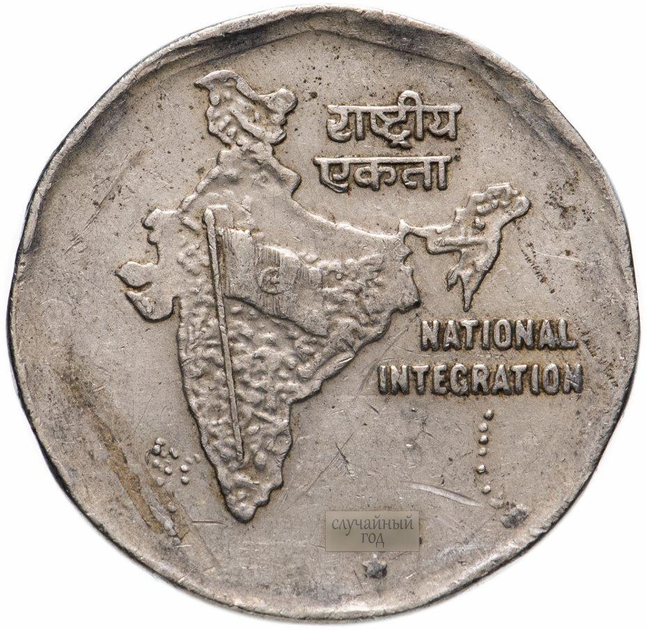 """купить Индия 2 рупии (rupee) 1992-2004 """"Национальное объединение"""", случайная дата"""