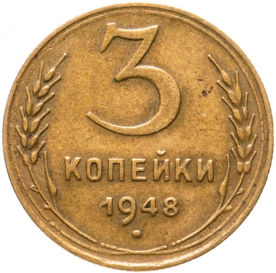 купить 3 копейки 1948