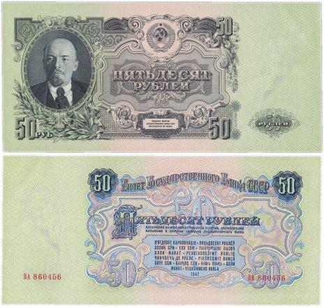 купить 50 рублей 1947 (1957) 15 лент в гербе, 1-й тип шрифта, тип литер Большая/Большая, В57.50.1 по Засько ПРЕСС
