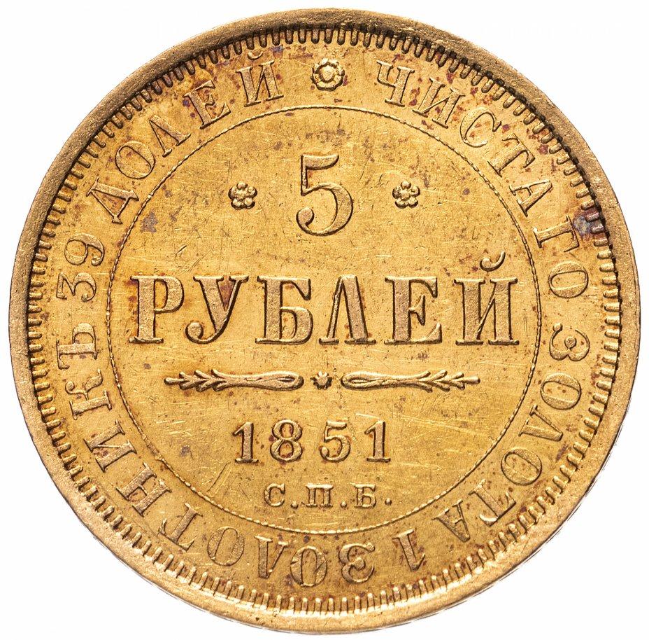 купить 5 рублей 1851 СПБ-АГ