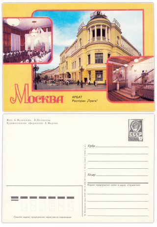 купить Открытка (Почтовая Карточка ) Москва Арбат Ресторан Прага
