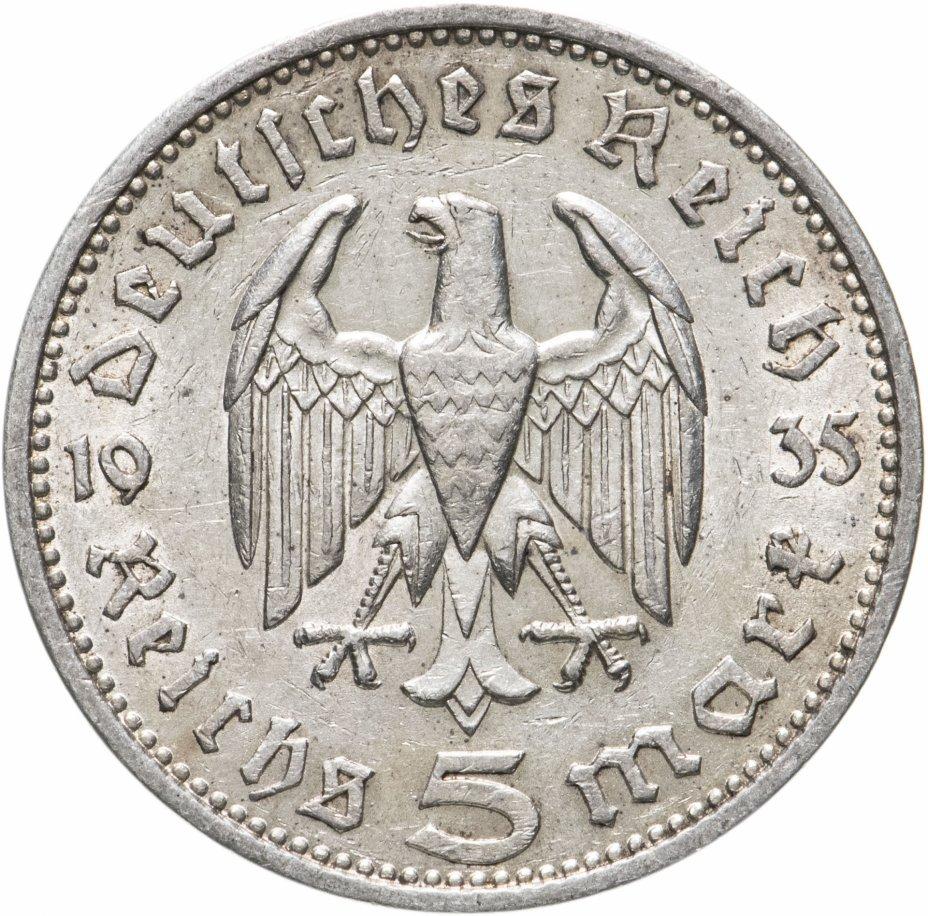 купить Германия (Третий Рейх) 5 рейхсмарок 1935, Двор А (Берлин), Орел без свастики (Гинденбург)