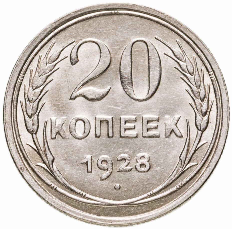 купить 20 копеек 1928
