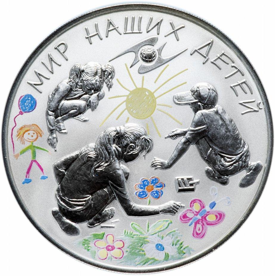 """купить 3 рубля 2011 СПМД Proof """"Мир наших детей (евразэс)"""""""