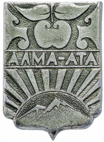 """купить Значок  СССР """"Алма-Ата"""", серия """"Алма-Ата"""", герб, геральдика"""