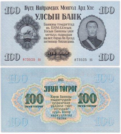 купить Монголия 100 тугриков 1955 год Pick 34 серия АА