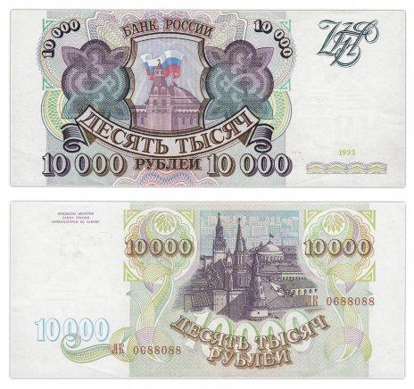 купить 10000 рублей 1993 (без модификации)