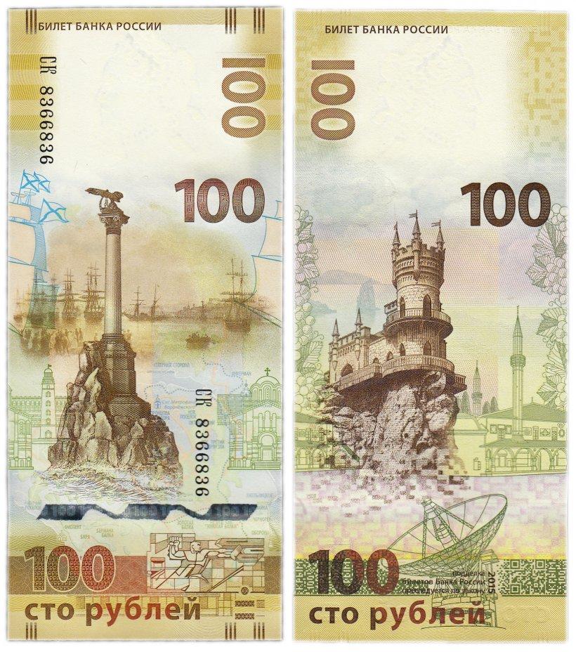 купить 100 рублей 2015 Крым, красивый номер (антирадар) СК 8366836