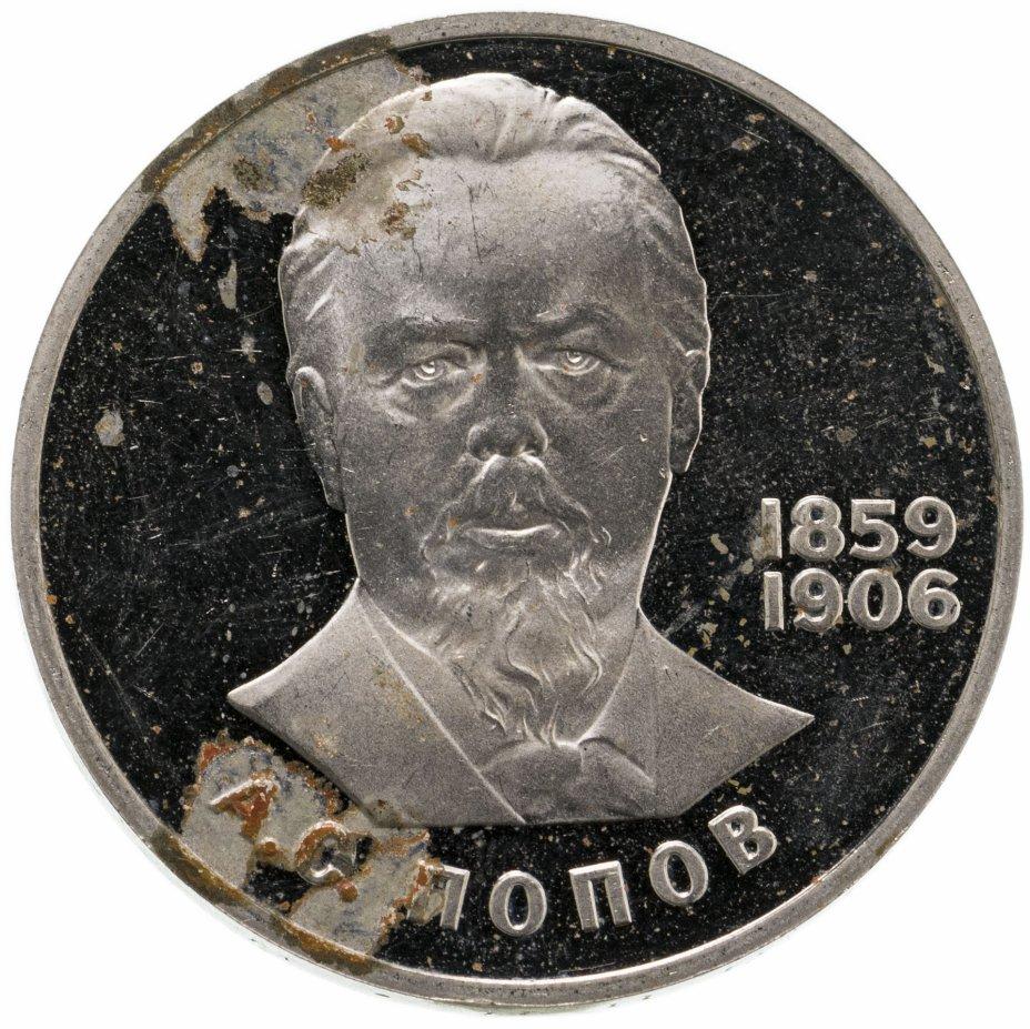 купить 1 рубль 1984 Proof 125-летие со дня рождения русского физика А. С. Попова, новодел