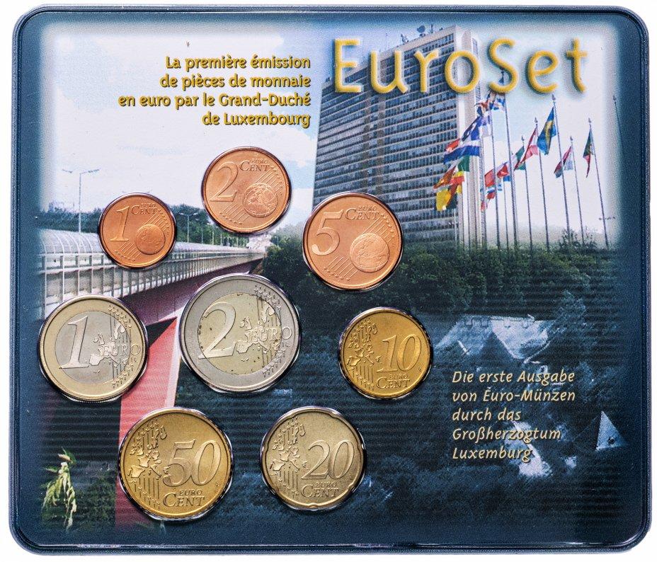 купить Люксембург, официальный годовой набор из 8-и монет 2002